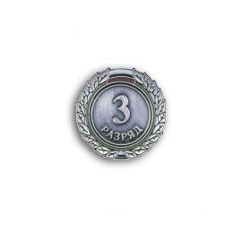 Знак 3-й разряд
