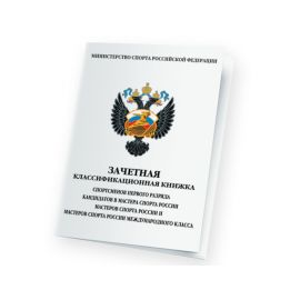 Классификационная книжка 1 разряд, КМС, МС и МСМК