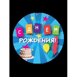 """Вкладыш заливной """"День рождения"""""""