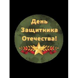 """Вкладыш заливной """"Праздник день защитника Отечества"""""""
