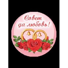 """Вкладыш заливной """"ПРАЗДНИК свадьба"""""""