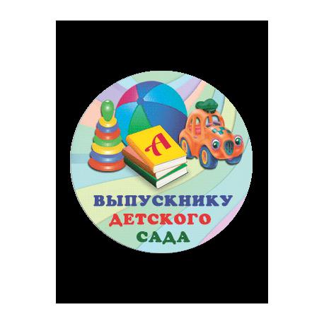"""Вкладыш """"Детский сад выпускнику"""""""