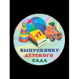 """Вкладыш заливной """"Детский сад выпускнику"""""""