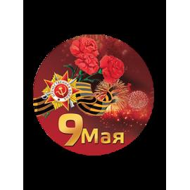 """Вкладыш заливной """"9 мая"""""""