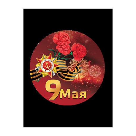 """Вкладыш """"9 мая"""""""