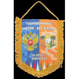 Вымпел Россия - Кот-Д'Ивуар