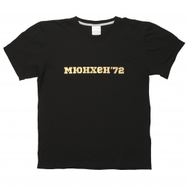 """Футболка """"Мюнхен 72"""""""