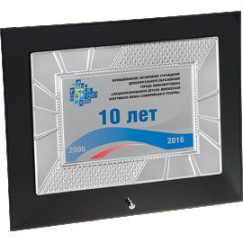Плакетка P1380