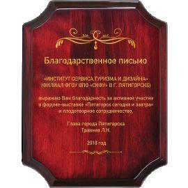 "Плакетка ""Award"""