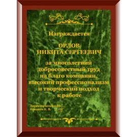 Плакетка гравированная металлическая (зеленый камень) A102GS