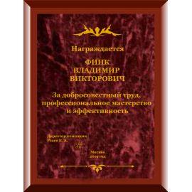 Плакетка гравированная металлическая (бордовый камень) A102RS