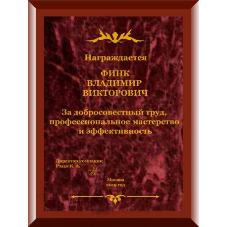 Плакетка гравированная металлическая