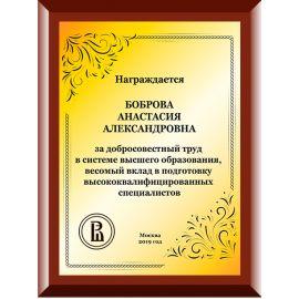 Плакетка гравированная металлическая золотая A102G