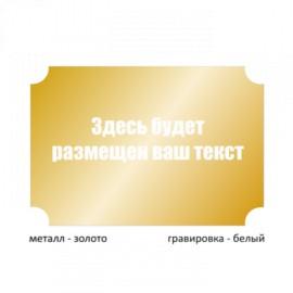 Табличка малая металлическая гравированная c фигурной резкой