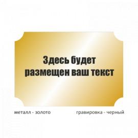 Табличка средняя металлическая гравированная c фигурной резкой