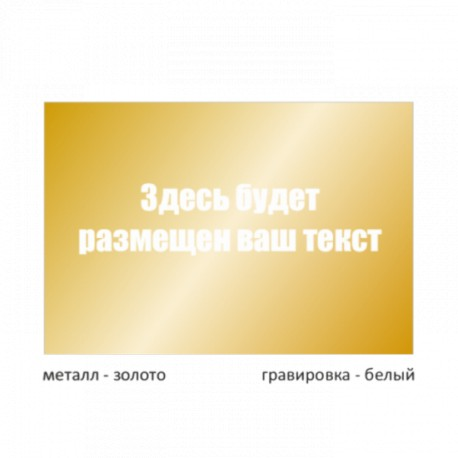 Табличка большая металлическая гравированная