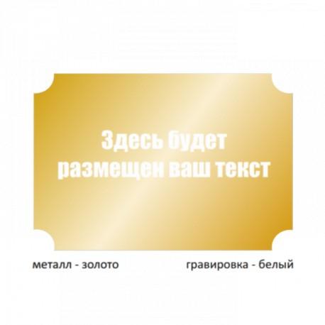 Табличка большая металлическая гравированная c фигурной резкой