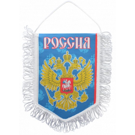 Вымпел Россия маленький синий