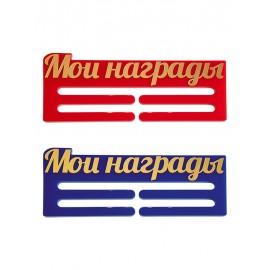 Медальница деревянная