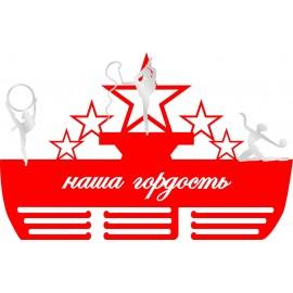 Медальница NN312