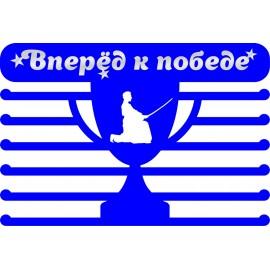 Медальница Тхэквондо NN457