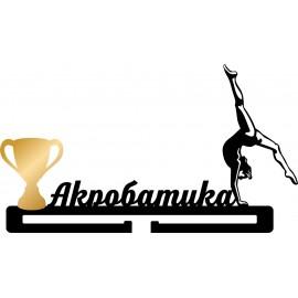 Медальница Акробатика NN441