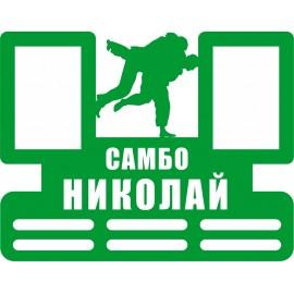 Медальница Самбо NN333