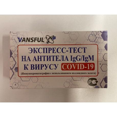 Экспресс-тест на антитела IgG/IgM к вирусу COVID-19 Vansful (1 шт.)