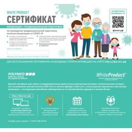 Сертификат для проведения выездной предвакцинальной подготовки и вакцинации от COVID-19