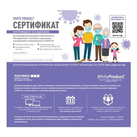 Сертификат для проведения выездной диагностики отдаленных последствий от перенесенного COVID-19