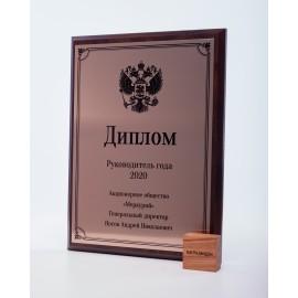 Плакетка гравированная металлическая бронзовая