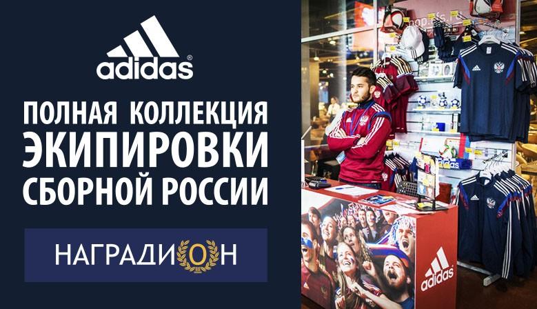 футбольная экипировка adidas