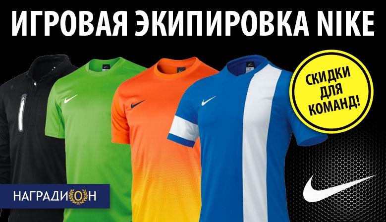 Футбольная экипировка  Adidas, Legea, Nike