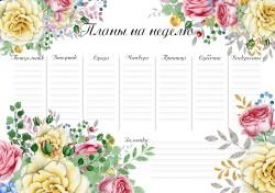 Планинг на неделю
