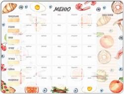 Планинг меню
