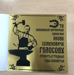 Эмблемы и таблички с гравировкой заказчика