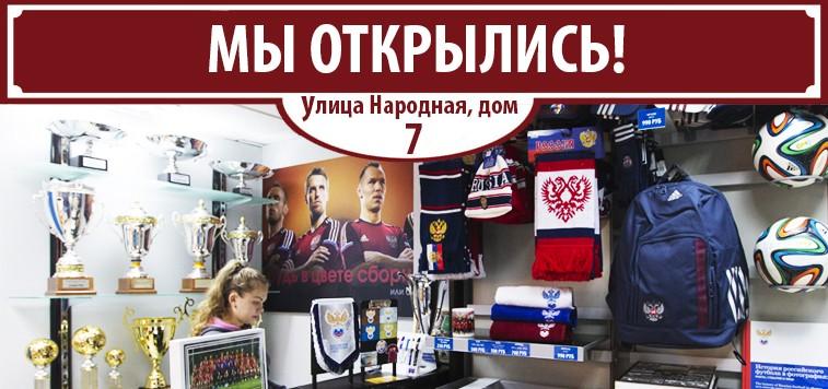 Магазин в Доме Футбола