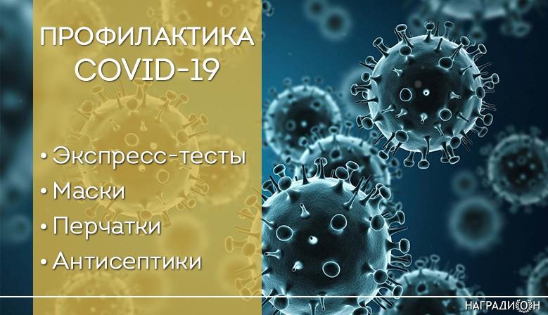 Широкий ассортимент товаров для профилактики коронавируса