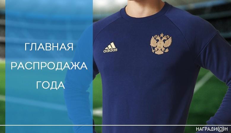 Распродажа экипировки сборной России (все коллекции)